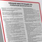 DB001_RU - Rosyjska instrukcja ogólna przeciwpożarowa- ОБЩАЯ ИНСТРУКЦИЯ ПО ПОЖАРНОЙ БЕЗОПАСНОСТИ - instrukcja ppoż