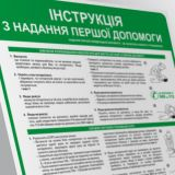 IAA11_UKR - Ukraińska instrukcja udzielania pierwszej pomocy- ІНСТРУКЦІЯ  З НАДАННЯ ПЕРШОЇ ДОПОМОГИ - Instrukcje BHP dla obcokrajowców