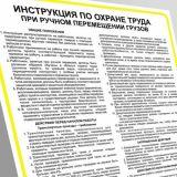 IAG10_RU - Rosyjska instrukcja BHP ręcznego przewożenia towarów- ИНСТРУКЦИЯ ПО ОХРАНЕ ТРУДА ПРИ РУЧНОМ ПЕРЕМЕЩЕНИИ ГРУЗОВ - Instrukcje BHP dla obcokrajowców
