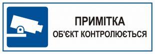 TA002_UR - Obiekt monitorowany w języku ukraińskim ПРИМІТКА ОБ'ЄКТ КОНТРОЛЮЄТЬСЯ - znak, tabliczka