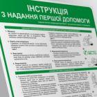 Ukraińska instrukcja udzielania pierwszej pomocy- ІНСТРУКЦІЯ  З НАДАННЯ ПЕРШОЇ ДОПОМОГИ - IAA11_UKR